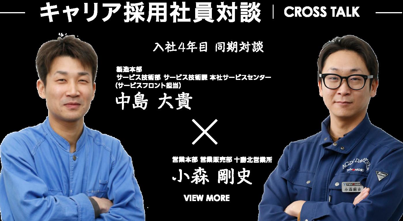 社員対談 CROSS TALK